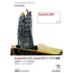 AutoCAD2010/AutoCAD LT2...の関連商品2
