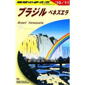 ブラジル(2010〜2011年版) 地球の歩き方B21/「地球の歩き方」編集室【編】