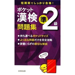 ポケット漢検 準2級問題集/成美堂出版編集部【編】 bookoffonline