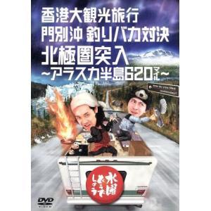 水曜どうでしょう 第12弾 「香港大観光旅行/...の関連商品4