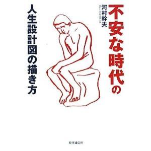 不安な時代の人生設計図の描き方/河村幹夫【著】