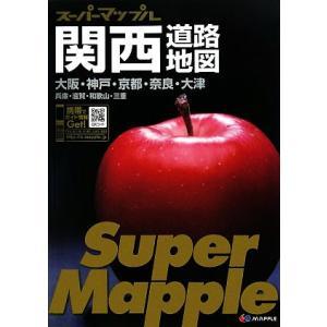 関西道路地図 スーパーマップル/昭文社(その他)|bookoffonline