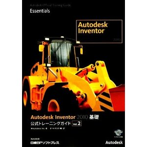 Autodesk Inventor 2010 基礎(Vol.2) 公式トレーニングガイド/米Auto...