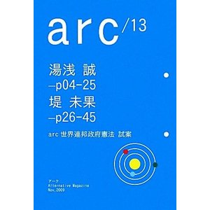 arc(13)/政治(その他)|bookoffonline