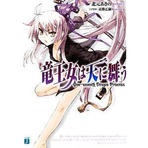 竜王女は天に舞う (1) One‐seventh Dragon Princess MF文庫J/北元あきの 【著】の商品画像|ナビ