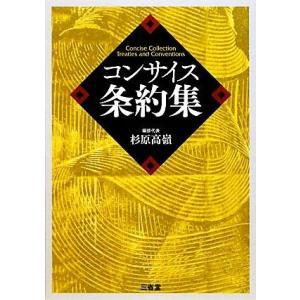 コンサイス条約集/杉原高嶺【編修代表】