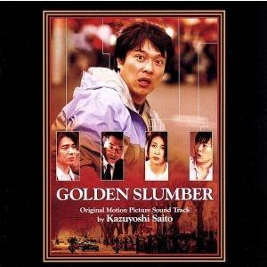 ゴールデンスランバー〜オリジナルサウンドトラック〜/斉藤和義