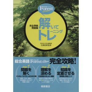 総合英語Forest 解いてトレーニング 6th edition 完全準拠問題集/石黒昭博(その他)