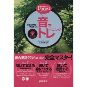 Forest 6th edition 音でトレーニング 総合英語Forest/石黒昭博 監修(著者)