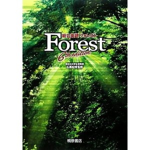 総合英語Forest 6th Edition/石黒昭博【監修】