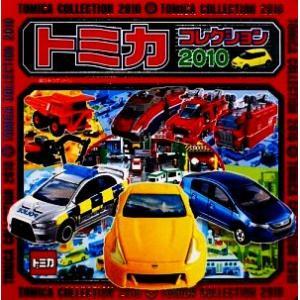トミカコレクション(2010) 超ひみつゲット!65/ポプラ社(その他)|bookoffonline