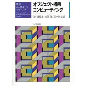 オブジェクト指向コンピューティング/所真理雄(著者)