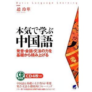 本気で学ぶ中国語 発音・会話・文法の力を基礎から積み上げる/趙玲華【著】