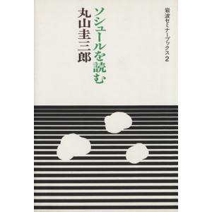 ソシュールを読む 岩波セミナーブックス/丸山圭三郎(著者)