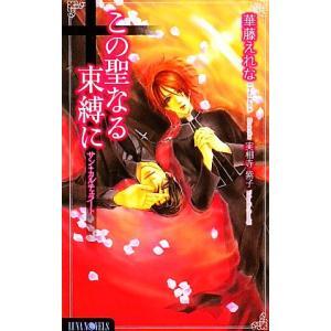 この聖なる束縛に サン・カルチェラート Luna Novel...