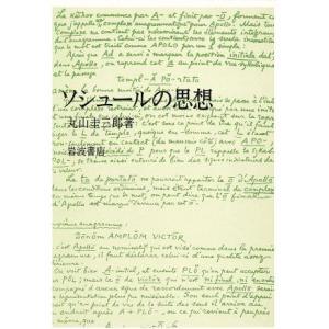 ソシュールの思想/丸山圭三郎(著者)