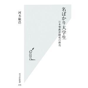 名ばかり大学生 日本型教育制度の終焉 光文社新書/河本敏浩【著】