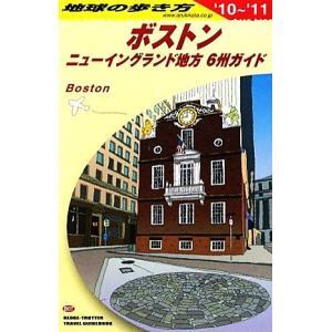 ボストン(2010‐2011年版) 地球の歩き方B07/「地球の歩き方」編集室【編】|bookoffonline