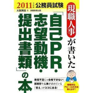 公務員試験 現職人事が書いた「自己PR・志望動機・提出書類」の本(2011年度版)/大賀英徳【著】