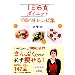 1日6食ダイエット 100kcalレシピ集/浜内千波【著】