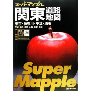 関東道路地図 スーパーマップル/昭文社(その他)|bookoffonline