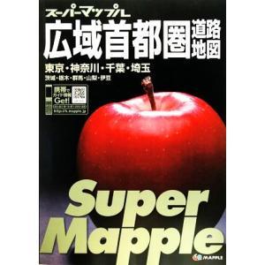 広域首都圏道路地図 スーパーマップル/昭文社(その他)|bookoffonline