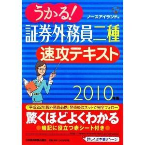 うかる!証券外務員二種速攻テキスト(2010年版)/ノースアイランド【編】