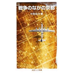 戦争のなかの京都 岩波ジュニア新書/中西宏次【著】 bookoffonline