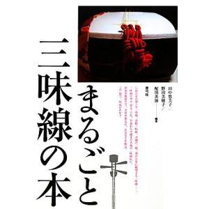 まるごと三味線の本/田中悠美子,野川美穂子,配川美加【編著】