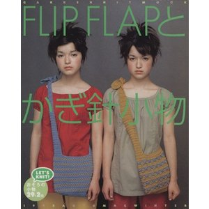 FLIP、FLAPとかぎ針小物/学研マーケティング(その他) bookoffonline