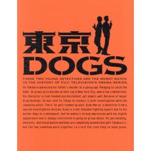 東京DOGS ディレクターズカット版 DVD−BOX/小栗旬...