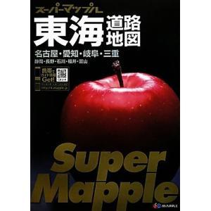 東海道路地図 スーパーマップル/昭文社(その他)|bookoffonline