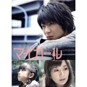 マイガール DVD−BOX/相葉雅紀,優香,佐原ミズ(原作),澤野弘之(音楽),和田貴史(音楽)|bookoffonline