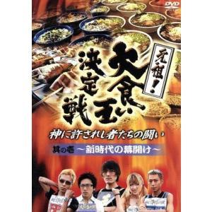 元祖!大食い王決定戦vol.1/(趣味/教養)