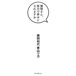 勝間さん、努力で幸せになれますか   /朝日新聞出版/勝間和代 (単行本) 中古の商品画像 ナビ
