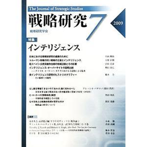 戦略研究(7) 特集 インテリジェンス/戦略研究学会【編】|bookoffonline