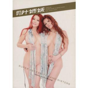 月刊 叶姉妹 Special/叶姉妹(その他)|bookoffonline
