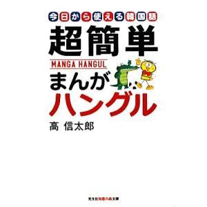 超簡単まんがハングル 今日から使える韓国語 知恵の森文庫/高信太郎【著】|bookoffonline