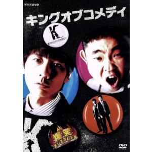 爆笑オンエアバトル キングオブコメディ/キング・オブ・コメディ