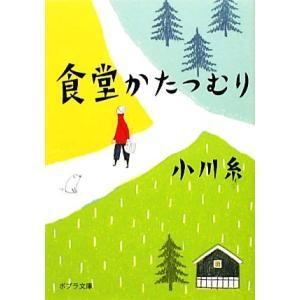 食堂かたつむり ポプラ文庫/小川糸【著】