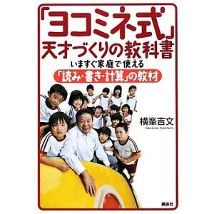 「ヨコミネ式」天才づくりの教科書 いますぐ家庭で使える「読み・書き・計算」の教材/横峯吉文【著】