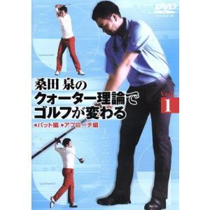 桑田泉のクォーター理論でゴルフが変わる VOL.1/(スポーツ),桑田泉