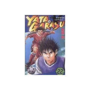 YATAGARASU(22) 蒼き仲間たち マガジンKC/愛原司(著者)