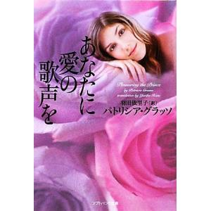 あなたに愛の歌声を ソフトバンク文庫NV/パトリシアグラッソ【著】,羽田依里子【訳】