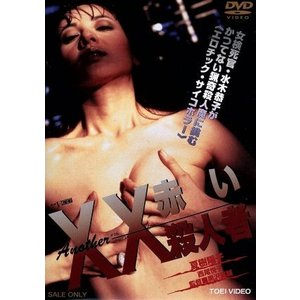 Another XX 赤い殺人者/夏樹陽子,西尾悦子,大高洋夫,黒沢直輔(監督),Fuji−Yama(音楽)