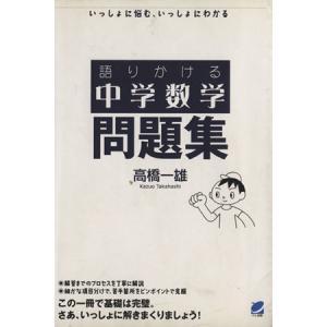語りかける中学数学 問題集/教育(その他)|bookoffonline