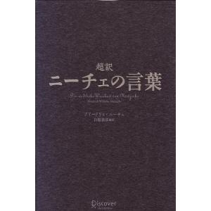 超訳 ニーチェの言葉/フリードリヒ・ニーチェ(著者),白取春彦(訳者)