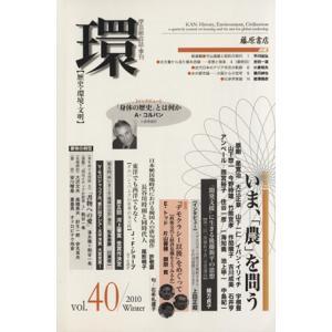 環【歴史・環境・文明】(vol.40) 特集 いま、「農」を問う/藤原書店(その他)|bookoffonline
