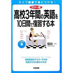 カラー版 高校3年間の英語を10日間で復習する本/稲田一【著】