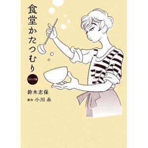 食堂かたつむり コミック版/鈴木志保(著者),小川糸(著者)